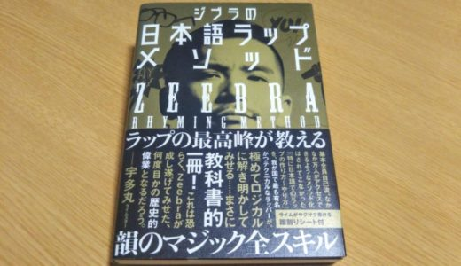 ラップ好きは全員必読!「ジブラの日本語ラップメソッド」書評