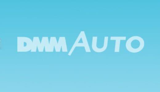 価格が付かないと言われた中古車をスマホアプリ「DMM AUTO」で査定してみた結果
