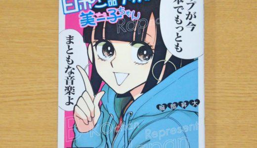 レペゼン少女漫画!?日本語ラップに入門するなら「日ポン語ラップの美-子ちゃん」はマストバイ!