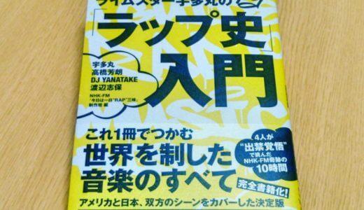 ヒップホップの歴史を最速で学べる教科書が出てしまった/『ライムスター宇多丸の「ラップ史」入門』