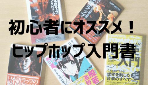 最速で初心者卒業!日本語ラップ・ヒップホップ入門におすすめの本・ブックガイド
