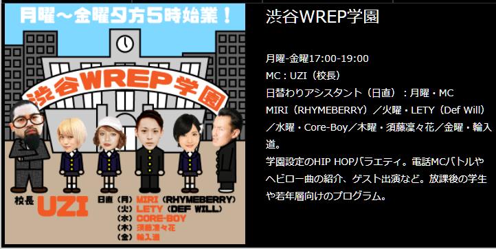 WREP_gakuen