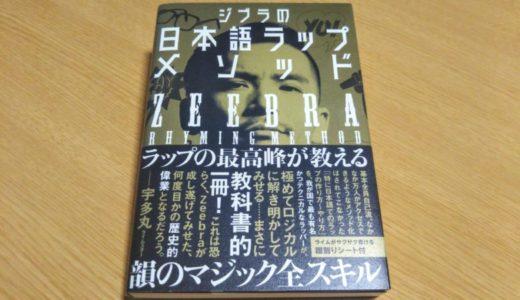 【書評】ラップ好きは全員必読!「ジブラの日本語ラップメソッド」