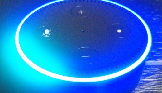 アマゾンエコー購入前に読んでほしい!圧倒的にEcho dotを推したいこれだけの理由