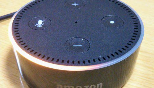 【知っておくと便利】Amazon Echoで音楽を聴く時に使える呼びかけワザ