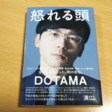 【書評】MCバトル好きは一読の価値あり!DOTAMAの自伝「怒れる頭」