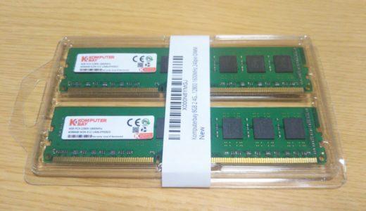 格安メモリKomputerbayのメモリを購入し、パーツ交換をしてみました