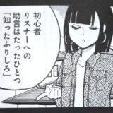 【初心者向け】日本語ラップの歌詞で良く出てくる単語を解説してみた
