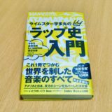 【書評】ヒップホップの歴史を最速で学べる教科書!『ライムスター宇多丸の「ラップ史」入門』