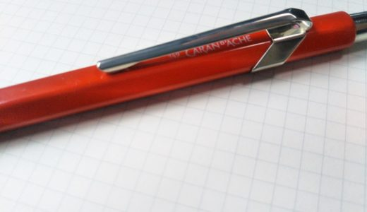 スイス製ボールペン「カランダッシュ849」レビュー/鉛筆型がカッコいい!高級ボールペンはじめの1本にも!