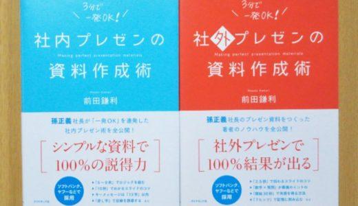 これで一発OK!初めてのプレゼン資料はこの2冊で!「社内プレゼンの資料作成術」「社外プレゼンの資料作成術」レビュー