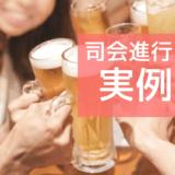 飲み会での司会進行の実例