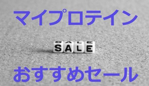 プロテインがキロあたり1,300円台で買える!?マイプロテインでよりコスパ良く買うためのセール情報をまとめました