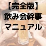 【完全版】飲み会幹事の仕事マニュアル/準備~店選び、当日の動きまで全て解説します