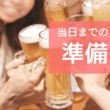 【大人数向け】飲み会幹事が当日までに行う6つの準備