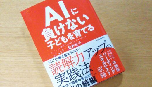 【書評】「AIに負けない子どもを育てる」読解力アップの実践法がわかる!ビジネスパーソン必読の書