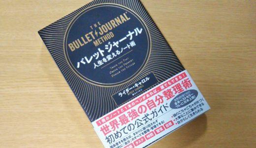 【書評】最強整理術の公式本!「バレットジャーナル 人生を変えるノート術」BuJoが続かなかった人も一度は読んでみて!