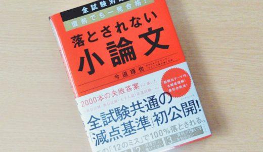 【書評】「全試験対応!落とされない小論文」/私はこの本で会社の昇進試験をパスしました