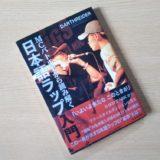 【書評】「MCバトル史から読み解く日本語ラップ入門」MCバトル好きは必読!現場にいた当人が語るバトル史