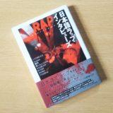 【書評】「日本語ラップ・インタビューズ」日本におけるヒップホップとは何か、8名のラッパーの証言から探る一冊