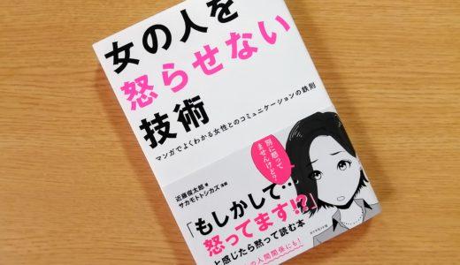 【書評】「女の人を怒らせない技術」職場の女性とのコミュニケーションに悩む人に!あるあるネタとしても一読の価値あり