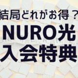 【結局どれがお得?】NURO光に一番お得に入会する方法!特典内容をランキング形式で紹介