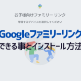 Googleファミリーリンクの基本機能・インストール方法を解説/あんしんフィルターよりも便利でオススメ!