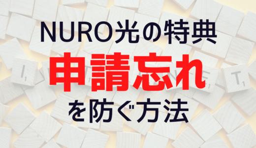 申請を忘れると0円!NURO光のキャッシュバックを確実に受け取るたった2つの行動