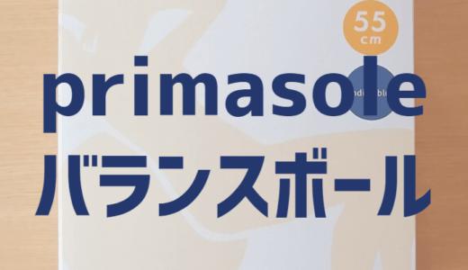2,000円以下の高コスパ!Amazonブランド「primasole バランスボール」選び方と注意したいポイントを紹介