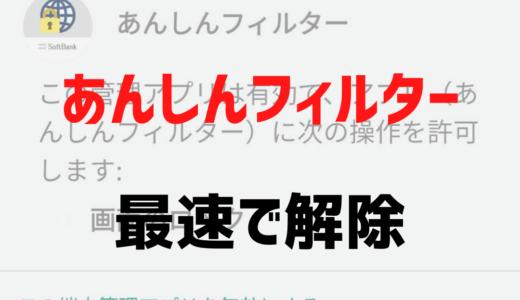 【画像付き】「あんしんフィルター」(android版)を最速で解除する方法を解説