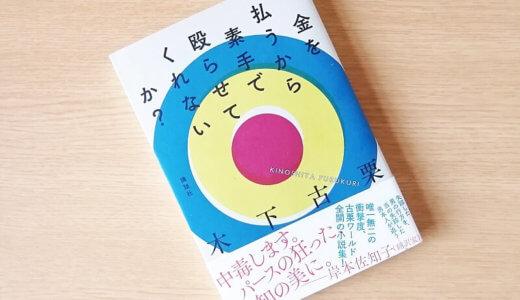 【書評】「金を払うから素手で殴らせてくれないか?」(著:木下古栗)/美しい日本語で綴られる...何だこの話...(ネタバレ無し)