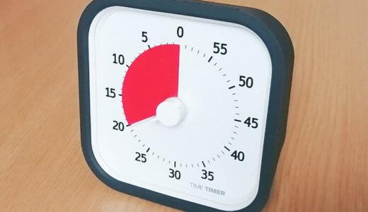 仕事が爆速に!時間が見える化できる「タイムタイマー」活用のすすめ