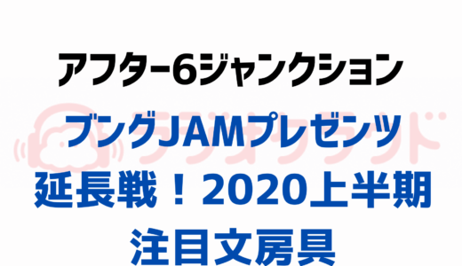 【アトロク放課後podcast】延長戦!ブングJAMプレゼンツ 2020年上半期注目文具<おすすめラジオトピック>