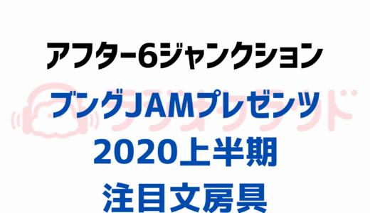 【アトロク】ブングJAMプレゼンツ 2020年上半期注目文具<おすすめラジオトピック>
