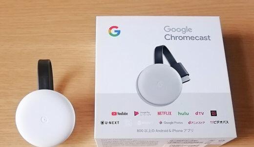 Fire TV Stickのリモコンを無くしてChromecastを購入した話/使った感想とそれぞれの違いも解説