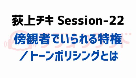 【Session-22 】傍観者でいられる特権、トーンポリシングとは〈おすすめラジオトピック〉