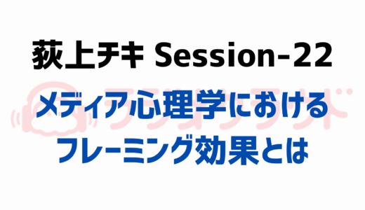 【Session-22 】あなたも印象操作されている?メディアと心理学におけるフレーミング効果について〈おすすめラジオトピック〉