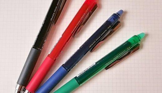 手帳使いなら必須級のボールペン!「フリクション ポイントノック04」(パイロット)レビュー