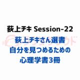 【Session-22 】荻上チキさんによる選書「自分を見つめるための心理学本」<おすすめラジオトピック>
