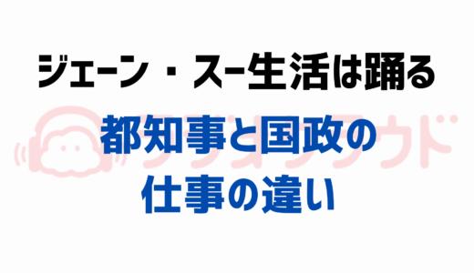 【生活は踊る】TBS記者が解説!都知事と国政の仕事の違いって?<おすすめラジオトピック>
