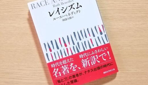 【書評】「レイシズム」/人種や肌の色による差別に根拠は?今だからこそ読みたい本
