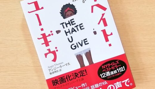 【書評】「ザ・ヘイト・ユー・ギヴ」面白いだけじゃない!黒人差別やアメリカ社会の一端を知るのに最適な1冊