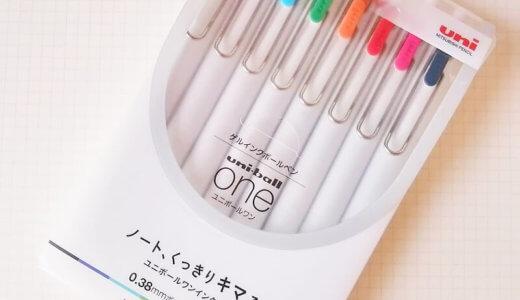 圧倒的なインクの濃さ!KREVAも認めたボールペン「uni-ball one(ユニボール ワン)」(三菱鉛筆)レビュー
