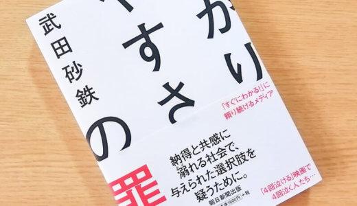 【書評】わかりやすさの罪(武田砂鉄)/読んでいて後ろ暗さを感じる、けれど何度も読み返したくなる本