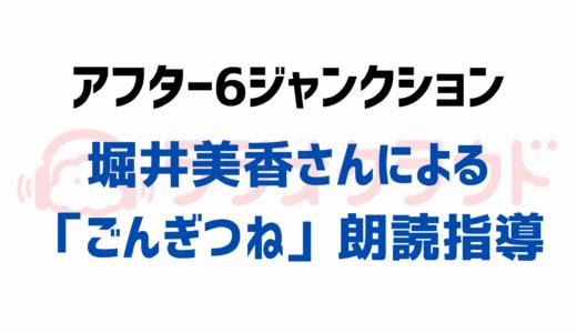 【アトロク】堀井美香さんによる「ごんぎつね」朗読指導/宇内梨沙アナファンも必見の神回!<おすすめラジオトピック>