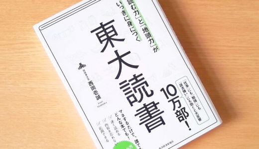 【書評】東大読書 「読む力」と「地頭力」がいっきに身につく / 賢い人に共通している本の読み方とは?