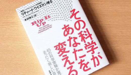 【書評】「その科学があなたを変える」/アズイフの法則で性格も変えられる!?心の自己メンテに役立つ本