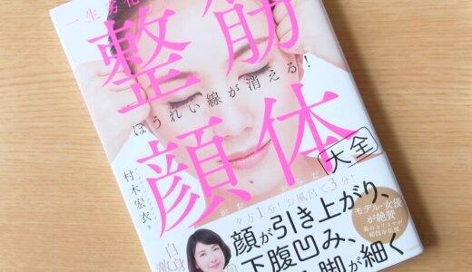 【書評】「整筋・顔体大全 一生老化せず今すぐ若返る」(日経BP)/ 顔も身体もセルフで整えることができる!