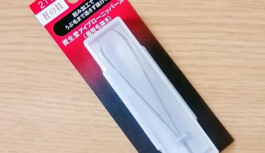 「資生堂 アイブローニッパーズ211」(毛抜き)レビュー / 超ベストセラー商品で、眉やヒゲなど、万能に使える!