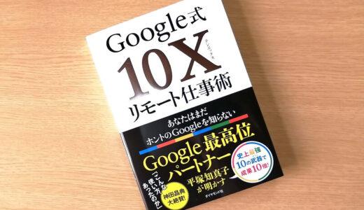 【書評】Google式10Xリモート仕事術(ダイヤモンド社) / 管理職の人は読んで!!Googleアプリをフル活用して仕事の効率を上げよう